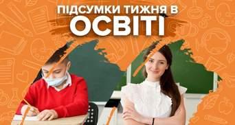 Скандали в школах, навчання після локдауну та зарплати вчителів – підсумки тижня в освіті