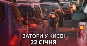 Затори у Києві 22 січня: де важко проїхати