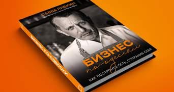 """""""Бизнес по-одесски"""": один из самых известных рестораторов Савва Либкин выпустит книгу"""