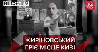 Вести.UA: Жириновский оценил свои шансы стать президентом Украины