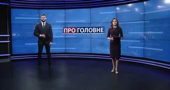 Про головне: 102 річниця Дня соборності України. Міф про аскетичний спосіб життя Путіна