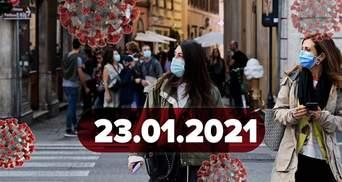 Новини про коронавірус 23 січня: у світі зросла смертність, небезпека британського штаму
