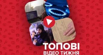 Снижение цены на газ и трудности дистанционного образования на Луганщине – видео недели