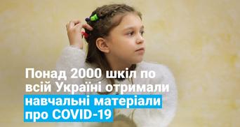 ЮНІСЕФ доставив українським школам набори для запобігання поширенню COVID-19