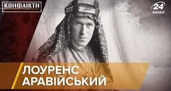 Англієць, який командував арабами: чому Томас Лоуренс повстав проти Туреччини