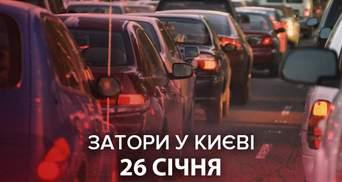 Пробки 26 января: где трудно проехать в Киеве в часы пик