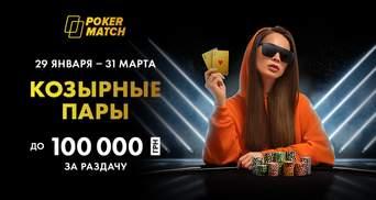 """""""Козырные пары"""": заработайте до 100 000 гривен за раздачу"""