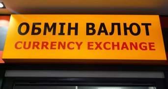 Курс валют на 27 января: гривна продолжает расти
