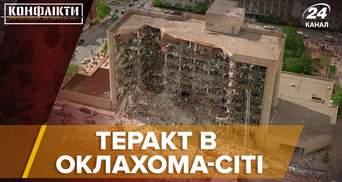 Масштабний вибух федеральної будівлі в США: хто і навіщо влаштував теракт в Оклахома-Сіті