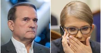 Таємні та явні ознаки співпраці Тимошенко й Медведчука: що об'єднує політиків