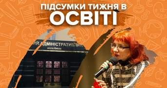 Отмена нового правописания и скандал с преподавательницей Бильченко – итоги недели в образовании
