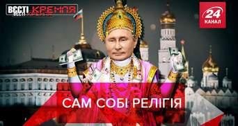 Вести Кремля: РПЦ против храма возле дворца Путина