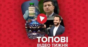Побочные эффекты основных вакцин мира и яркие цитаты Зеленского – видео недели