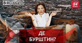 Вєсті.UA: Венедіктова взялась за бурштин та ліси
