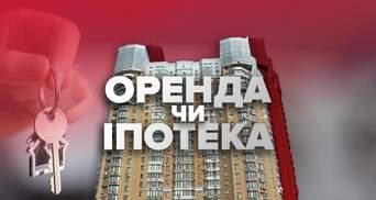 Ипотека или аренда: что выгоднее в Украине в 2021