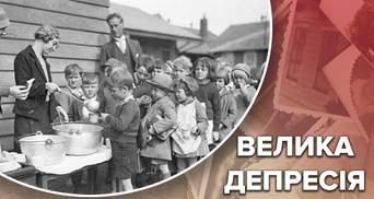 Велика депресія: хто найбільше постраждав від руйнівної кризи у світі