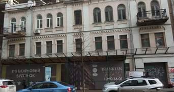 Скандальный ОАСК удалил исторический дом в Киеве из перечня объектов культнаследия