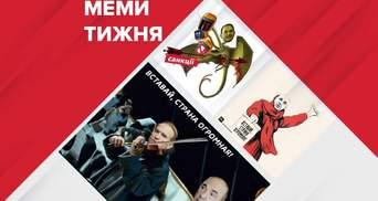 Самые смешные мемы недели: Медведчук на Титанике, Рабинович стал звездой стендапа