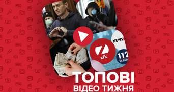 Канали Медведчука продовжують працювати і Навального вдруге судили – відео тижня