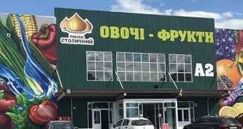 """К дому министра Малюськи из-за """"Столичного рынка"""" пришли люди с файерами"""