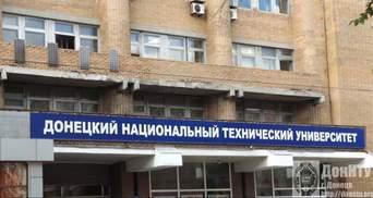 """Россия выдала аккредитацию """"вузу"""", который контролируют боевики в ОРДО"""