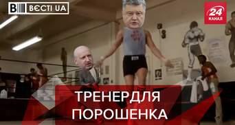 Вєсті.UA: Турчинов взявся рятувати 5-го гетьмана України