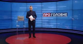 О главном: Зеленский посетил Донбасс. Вирастюк баллотируется в нардепы
