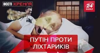 """Вєсті Кремля: Революція """"фонариков"""" Навального скасовується"""