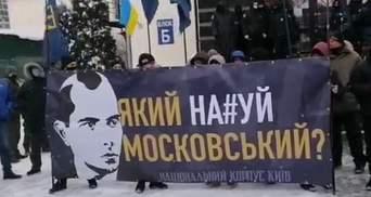 Який нах*й Московський: у Києві протестують біля ОАСК через проспект Бандери