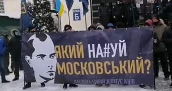 Какой нах*й Московский: в Киеве протестуют возле ОАСК из-за проспекта Бандеры