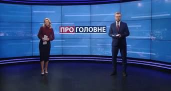 О главном: Обострение ситуации на Донбассе. Будущее ОПЗЖ после блокировки каналов