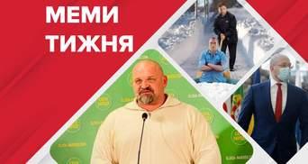 """Найсмішніші меми тижня: відгуляли Валентина, загублений брат Шмигаля, """"слуга"""" Вірастюк"""