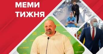 """Самые смешные мемы недели: отгуляли Валентина, затерянный брат Шмигаля, """"слуга"""" Вирастюк"""