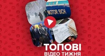 Масштабні снігопади в Україні та конкуренція в ОПЗЖ – відео тижня