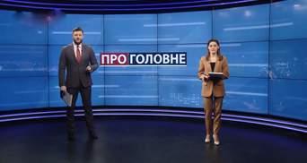 О главном: Критическая ситуация с COVID-19 на Прикарпатье. Подозрение Шарию