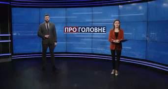О главном: Новый судья КСУ. Украина поминает Героев Небесной Сотни