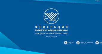 Єврейські громади України заявили про підтримку створення Меморіалу в Бабиному Яру