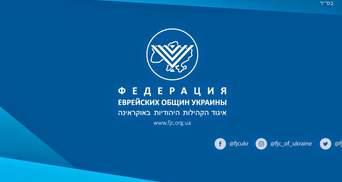 Еврейские общины Украины заявили о поддержке создания Мемориала в Бабьем Яру