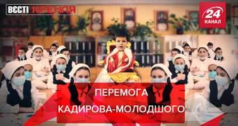 Вести Кремля: Карьерный рост сына Кадырова