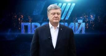 """Цинізм Порошенка: канал """"Прямий"""" фінансували з корупційних схем"""