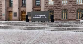 В День памяти Небесной Сотни возле КГГА будут транслировать видео событий Революции Достоинства