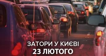 Затори у Києві 23 лютого: де обмежений рух транспорту