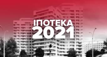 Іпотека під 5% у 2021 році: реальність чи гарні обіцянки