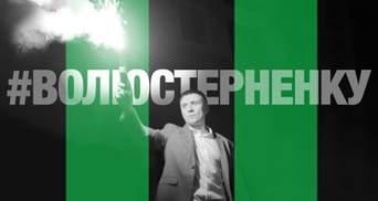 Львівські Карпати підтримали Стерненка після вироку активісту