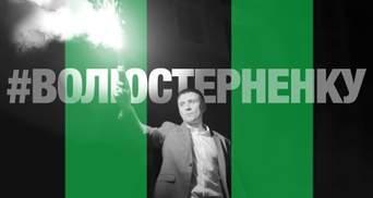 Львовские Карпаты поддержали Стерненко после приговора активисту