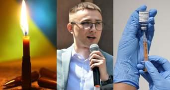 Главные новости 23 февраля: приговор Стерненко, потери на Донбассе и первая партия вакцин