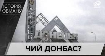 Козацькі землі, а не територія Росії: розвінчання міфів про Донбас