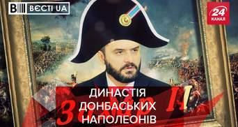 Вєсті.UA: На Донбасі може з'явитись черговий Захарченко