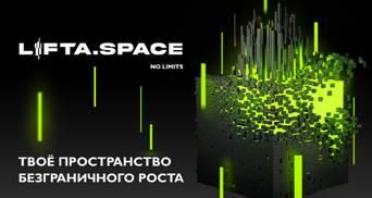 Образовательное пространство LIFTA.SPACE трансформирует онлайн-образование