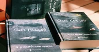 """Книги Сенцова і нобелівської лауреатки: переможці конкурсу """"Книжка року 2020"""""""
